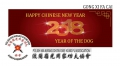 "<span style=""color: #000000;""><span style=""color: #000000;""><span style=""color: #ffcc00;""><em>Happy Chinese New Year 2018, Year of the Dog</em></span></span></span>"